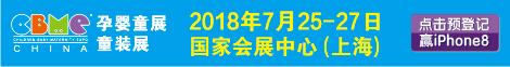 中国孕婴童展