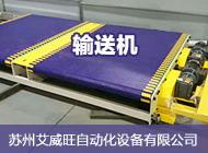苏州艾威旺自动化设备有限公司