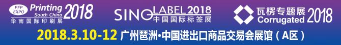 华南国际印刷标签展
