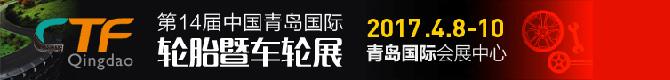 2017中国国际轮胎暨车轮(青岛)展览会