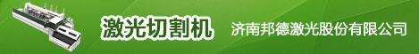 濟南邦德鐳射股份有限公司
