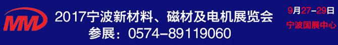 宁波新材料磁材电机展览会