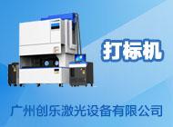 广州创乐激光设备有限公司