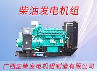 广西正柴发电机组制造有限公司