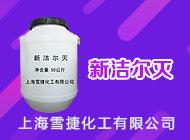 上海雪捷化工有限公司