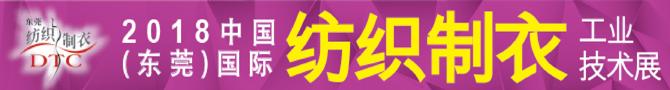 2018中國(東莞)國際紡織制衣工業技術展