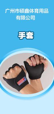 广州市硕鑫体育用品有限公司