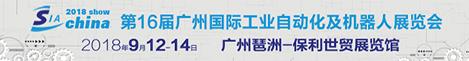 2018中國廣州國際工業自動化及機器人展覽會