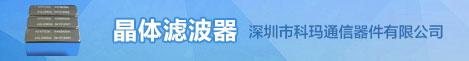 深圳市科瑪通信器件有限公司