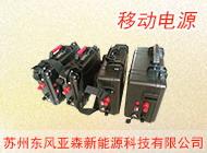 蘇州東風亞森新能源科技有限公司