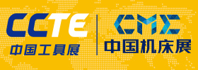 2018中國工具展暨第五屆上海國際切削工具及裝備展覽會