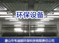 唐山市韦迪丽环保科技有限责任公司