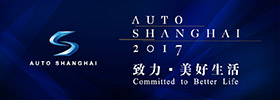 第十七届上海国际汽车工业展览会