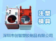 深圳市创智塑胶制品有限公司