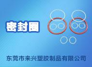 東莞市來興塑膠制品有限公司