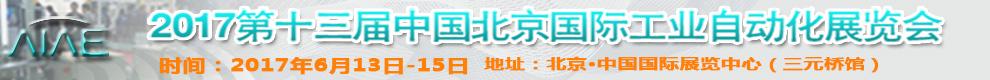 中国北京国际工业自动化展览会