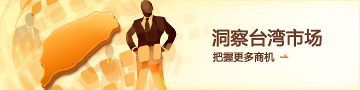 洞察台湾市场,把握更多商机