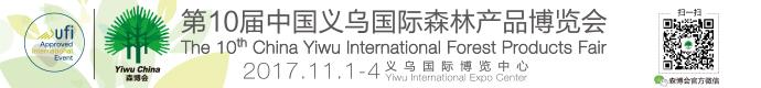中国义乌国际森林产品博览会
