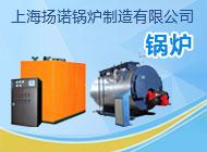 上海揚諾鍋爐制造有限公司