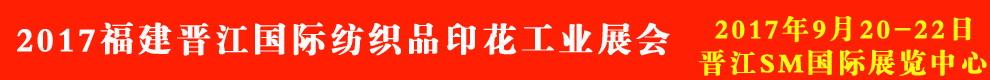 中國福建(晉江)國際印花工業技術展