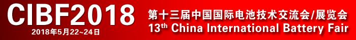 第十三届中国国际电池技术交流会展览会(CIBF 2018)