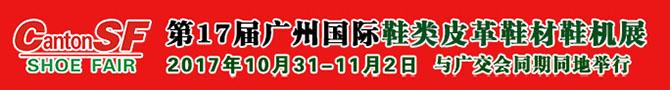 廣州國際鞋類皮革鞋材鞋機展覽會