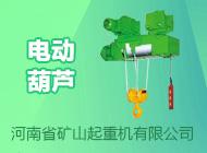 河南省矿山起重机有限公司