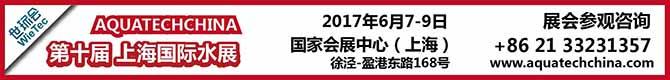 AQUATECH CHINA 上海国际水展