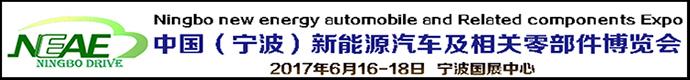 2017中国宁波新能源驱动及汽车智造创新博览会