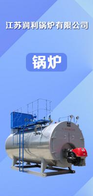 江蘇潤利鍋爐有限公司
