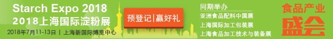 上海国际淀粉及淀粉衍生物展览会