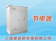 上海潘登新电源有限公司