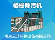南京云升环保设备有限公司