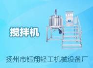 揚州市鈺翔輕工機械設備廠