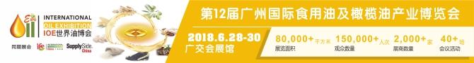 廣州國際食用油及橄欖油產業博覽會