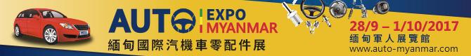 2017缅甸国际汽机车零配件展