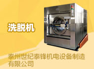 泰州世纪泰锋机电设备制造有限公司