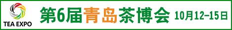 第6届中国(青岛)国际茶产业博览会