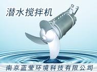 南京蓝莹环境科技有限公司