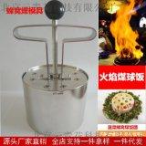 火焰蜂窝煤模具 不锈钢饭团糕点美食厨具 厂家直销