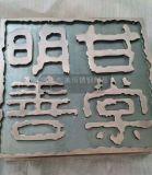 佛山不锈钢 蚀刻不锈钢异形件 耐氧化 耐腐蚀