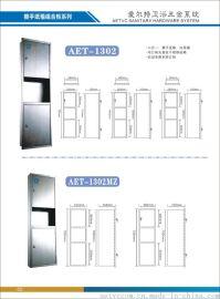 爱尔特AETVC不锈钢组合柜