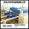 中科机械 舒乐舍板焊网机 自动网片焊网机 地暖网片焊网机
