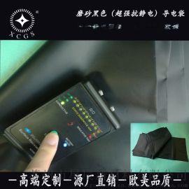江浙沪厂家直销汽车电子零配件包装袋超强抗静电黑色遮光PE导电平口塑料袋环保PE袋
