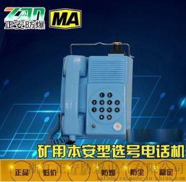 【正安防爆】KTH136礦用本安型選號電話機 防塵防水塑膠按鍵