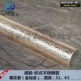 不锈钢镀铜 304镀铜不锈钢管 欧式花纹管