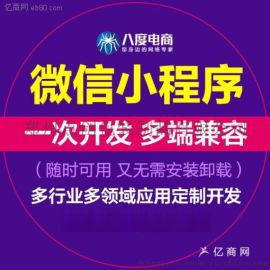民权微信商城系统开发|民权微信小程序定制开发|八度网络