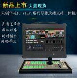 多功能廣電直播錄播一體機系統微課網路直播一體機設備