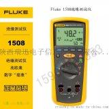 西安現貨福祿克絕緣電阻測試儀表FLUKE 1508 數位搖表 絕緣萬用表 兆歐表