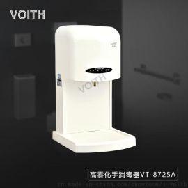 VOITH福伊特VT-8725A自動感應手消毒器